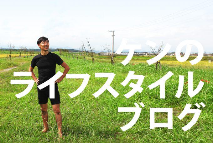 ケンのライフスタイルブログ|カンサツログ