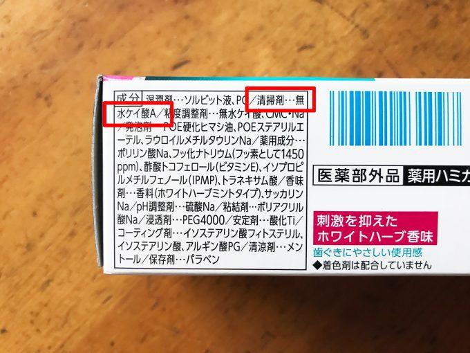 歯磨き粉の成分表示:研磨剤、清掃剤(無水ケイ素A)